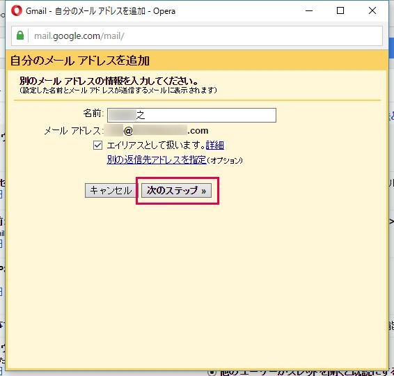 Gmail 自分のメールアカウントを追加④