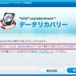 Windows PCで誤って削除してしまったデータを復元できる便利なソフト06