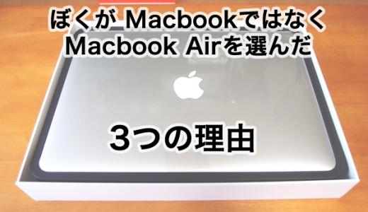 ぼくがMacbookでもProでもなくAirを選んだ3つの理由