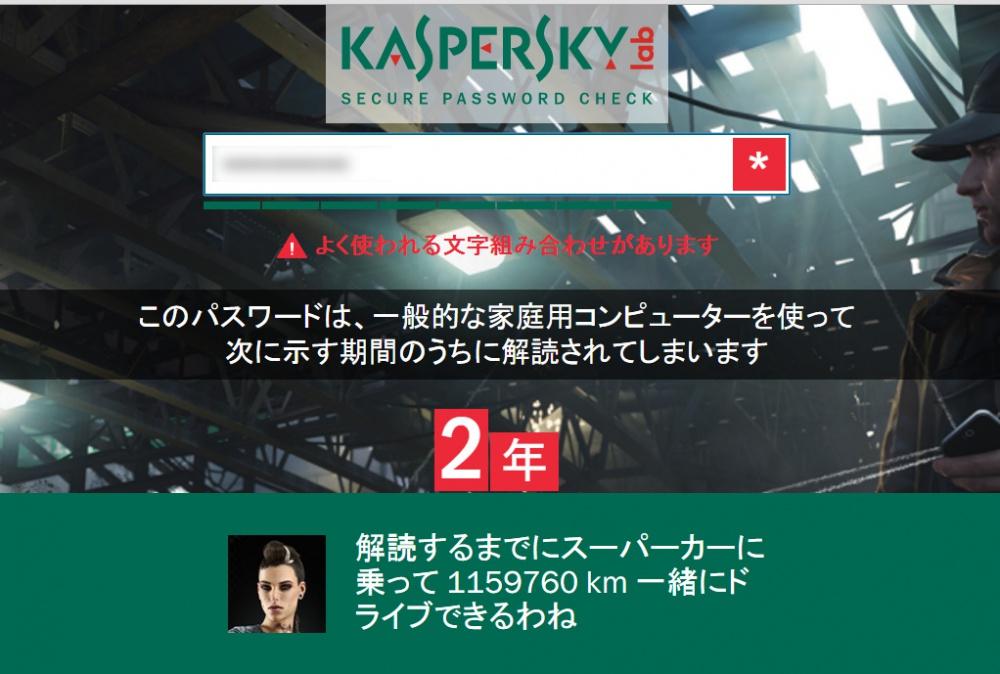 カスペルスキーのパスワードチェッカー