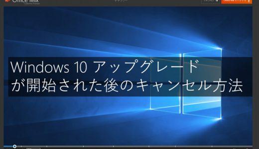 Windows10 アップグレードをキャンセルする方法(公式より)