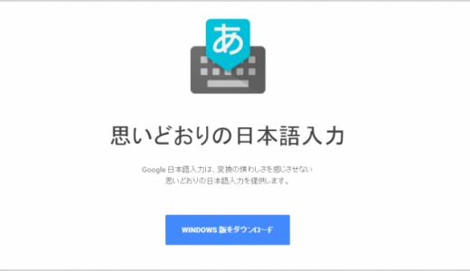 朗報?Windows 10にGoogle日本語入力が対応したかも!!