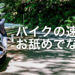 bikewonameruna