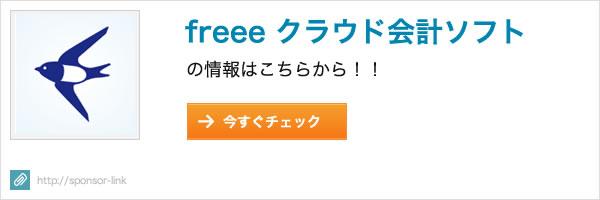 bn-freee