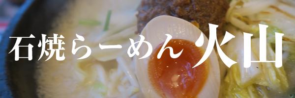 ishiyaki-kazan