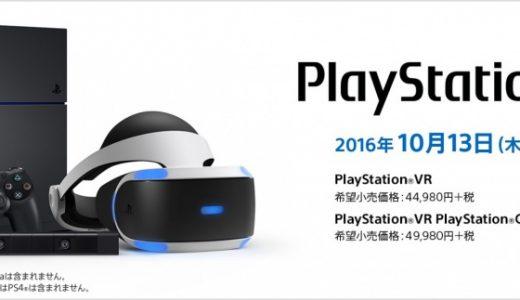 プレイステーション VR の発売日が公開。でもこれってVRなのか?