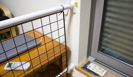 DIYつっぱり棒とメッシュネットを使って作る簡単頑丈ベビーガード