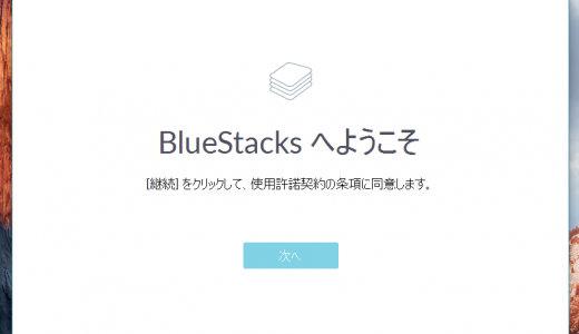 BlueStacksでWindowsからInstagramへ投稿しよう