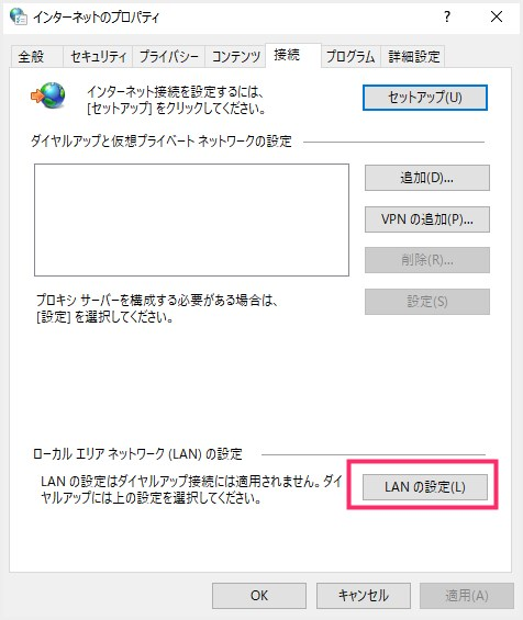 接続タブ内の LAN の設定
