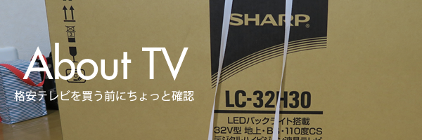 about-tv