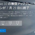 countdown-win10