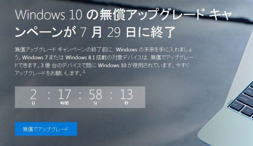 Windows 10 無償期間終了は日本時間だと7月30日です!