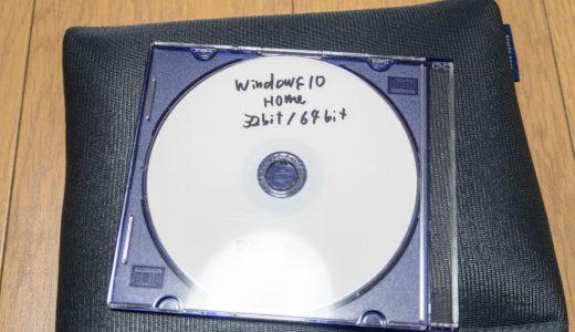 Windows10無償期間後にHDDを変更して再アップグレードできるかを試してみました。