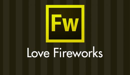 ぼくがウェブサイトデザインでFireworksを未だに使い続ける理由