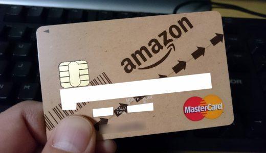 AmazonコアユーザーなのでAmazonマスターカードを申し込みました