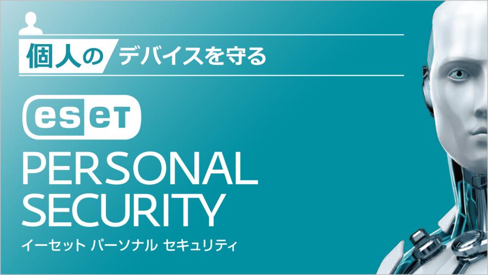 セキュリティソフト ESET とは