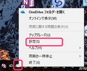 OneDrive メニューから設定を選択