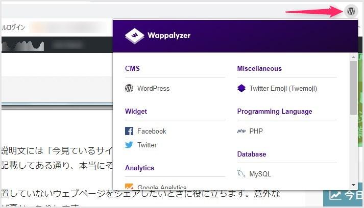 Chrome 拡張機能「Wappalyzer」