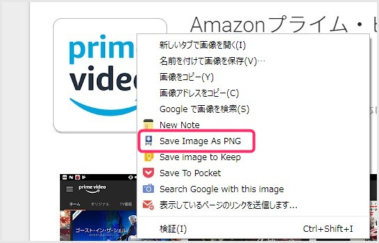 Chrome 拡張機能「Save Image As PNG」