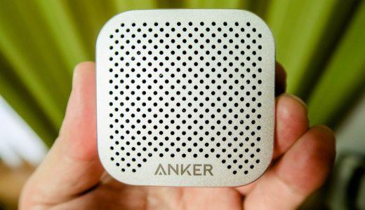 BluetoothスピーカーAnker SoundCore nanoを買ったのでレビューします