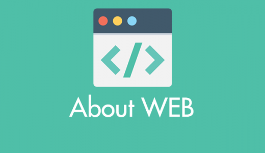 ホームページ制作 - フォントサイズと行間早見表