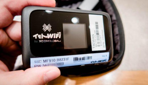 海外旅行のインターネット接続は「イモトのWi-Fi」が超おすすめ!
