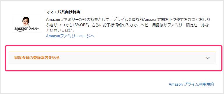 Amazon家族会員登録ページ