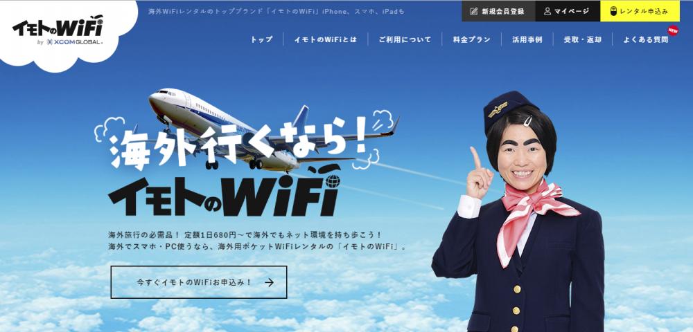イモトのWi-Fiトップページ