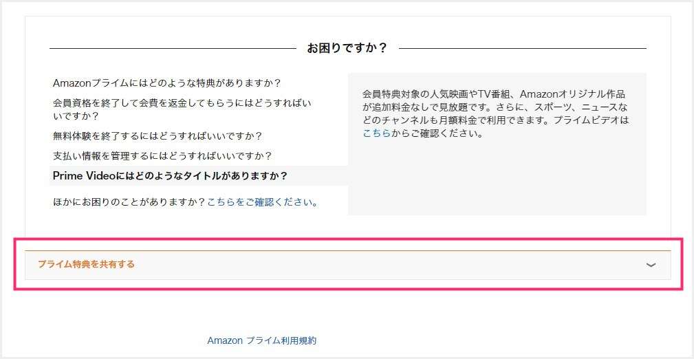Amazonプライム家族会員の登録方法