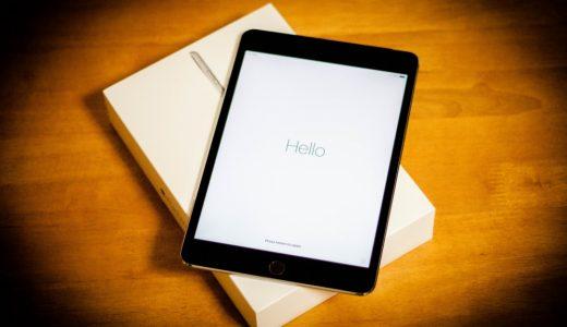今更ながら iPad mini 4 を購入することにした4つの理由