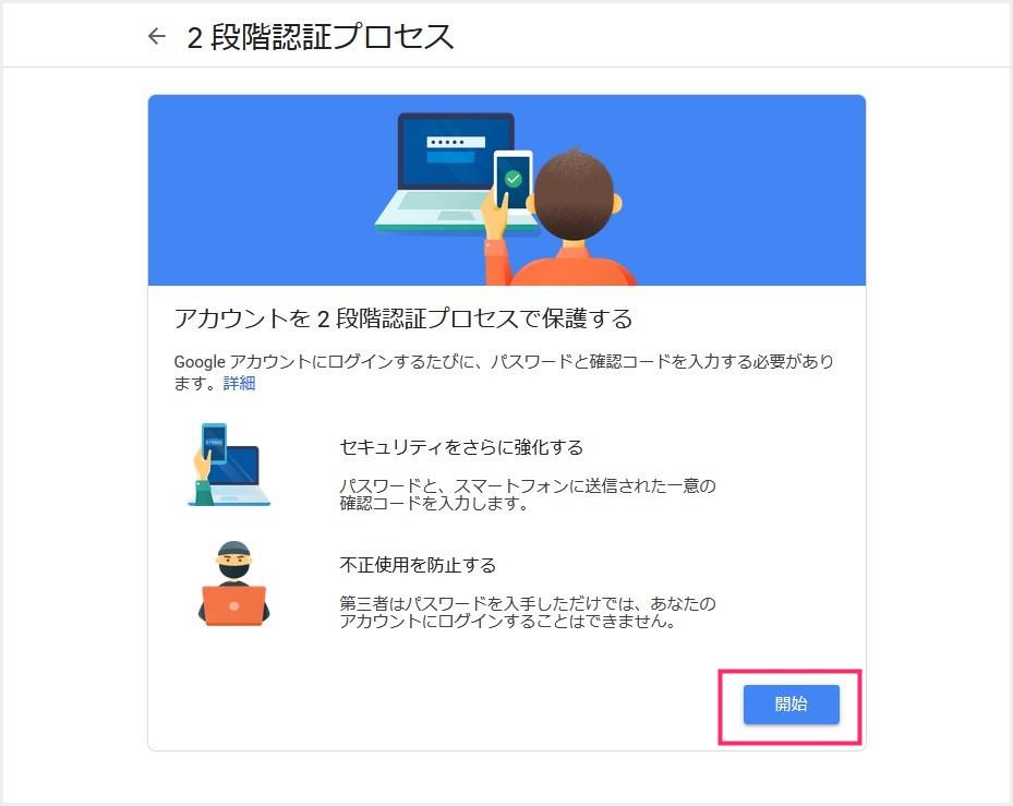Google認証システムの設定方法