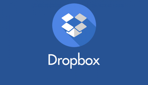 Dropboxの2段階認証をGoogle認証システムで管理する方法