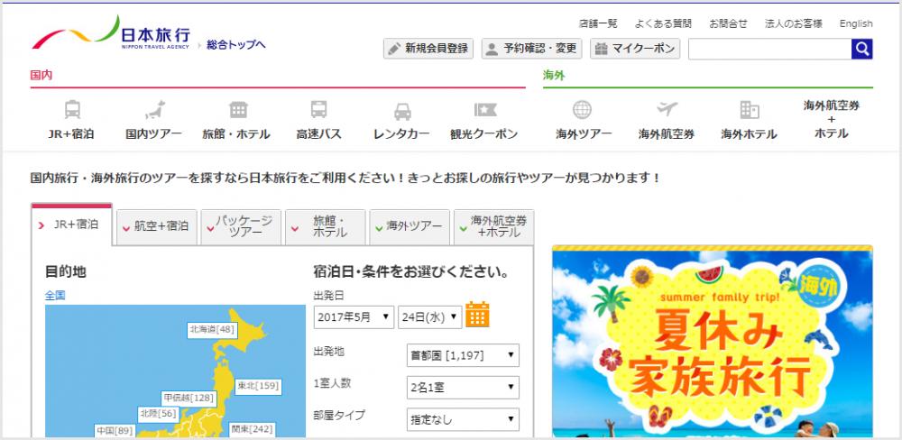 日本旅行公式ページ