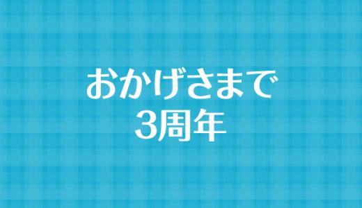 Tanweb.net おかげさまでブログ開設「3周年」です!