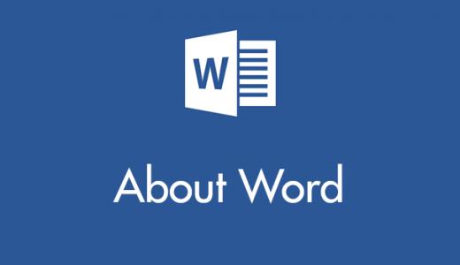 Word 文書に「複製禁止」や「社外秘」などの透かし文字を入れる方法