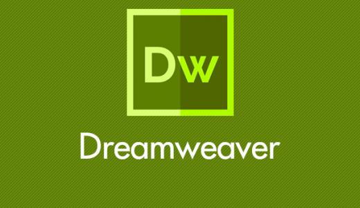 Dreamweaver CC が重かった原因がやっとわかった件