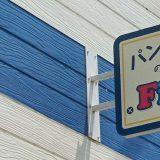 秦野市にあるパンケーキのお店 Fika(フィーカ)