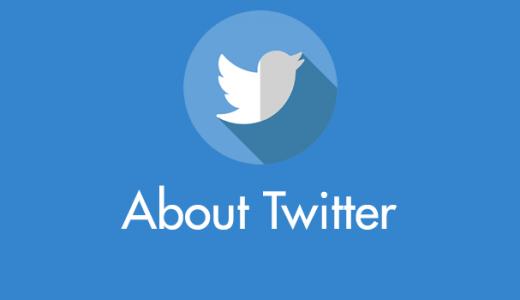 Twitter 新機能スパム防止強化?特定のアカウントからの通知をシャットアウト!