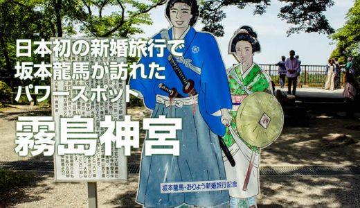 坂本龍馬も訪れた日本初の新婚旅行地「霧島神宮」- 鹿児島旅行記③