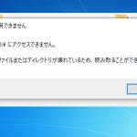 ファイルまたはディレクトリがこわれているため、読み取ることが出来ません。