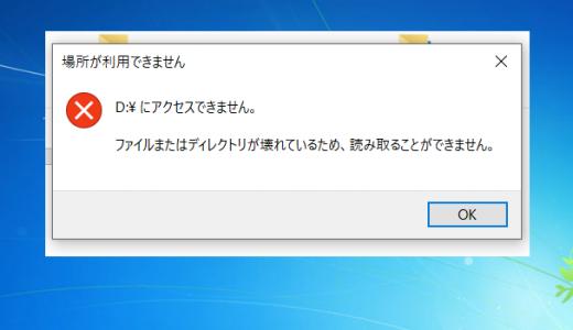 「ファイルまたはディレクトリが壊れているため、読取ることができません」の対処方法