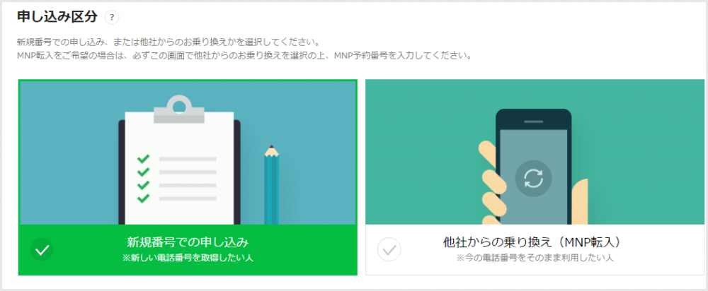 LINEモバイル「申し込み区分」