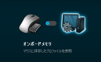 ロジクールマウス・ゲームソフトウェア-オンボードメモリ