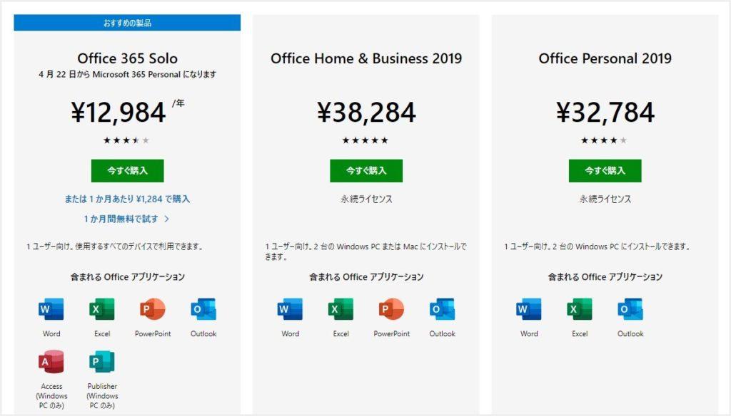 Office 2019 価格