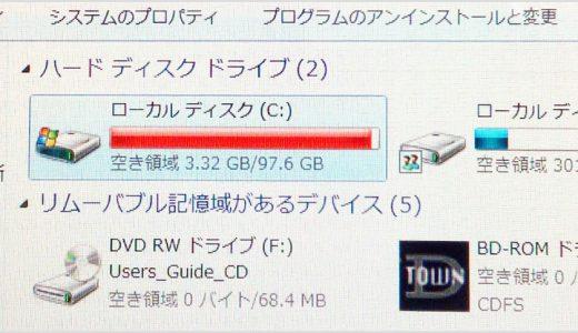 Windows HDDがいっぱいで赤くなったときの対処方法