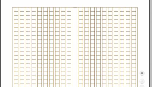 原稿用紙・方眼紙・五線譜・タブ譜などを買いにいかなくても印刷できる便利なウェブサイト「方眼紙ネット」