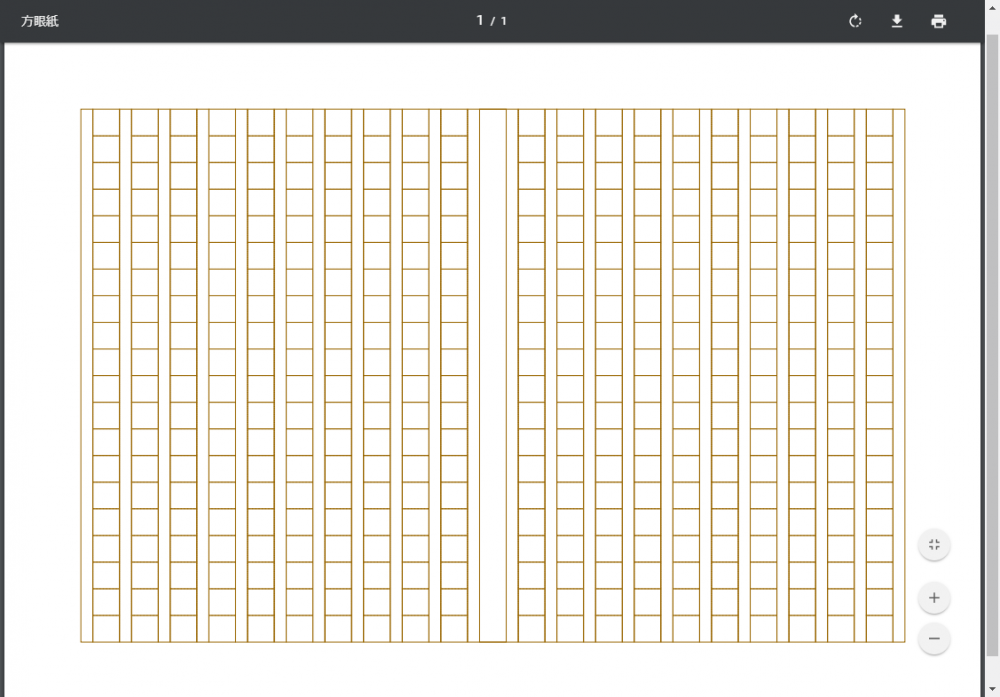 PDFでダウンロードできる原稿用紙(方眼紙ネット)