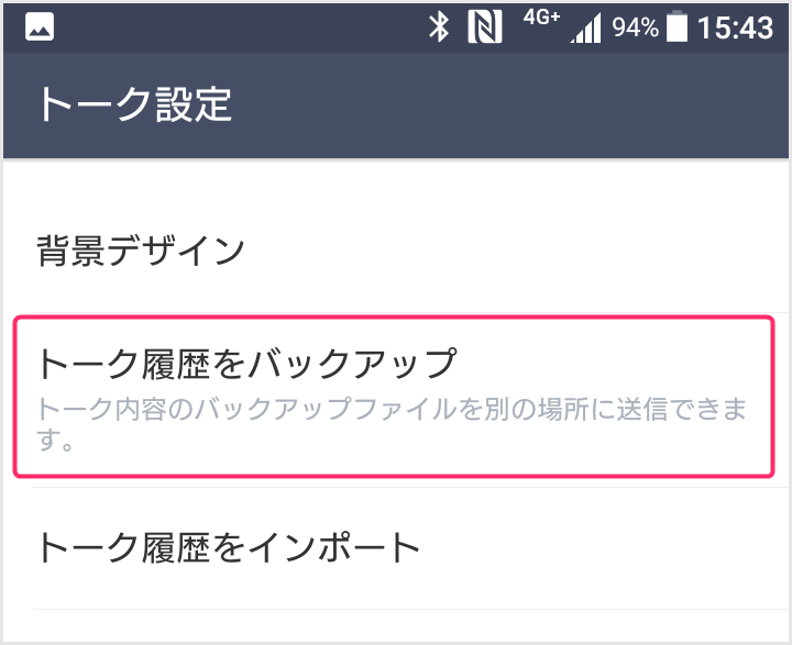 LINEトークのバックアップ - Android編 03