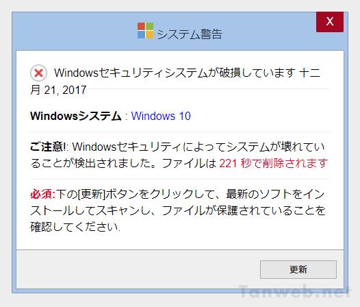 詐欺警告「Windowsセキュリティシステムが破損し …