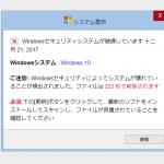 Windows ブラウザ詐欺警告